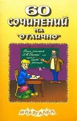 """60 сочинений на """"отлично"""". Выпуск 3"""