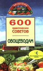 600 практических советов овощеводам