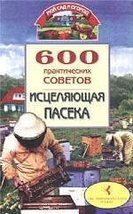 600 практических советов. Исцеляющая пасека