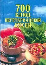 700 блюд вегетарианской кухни