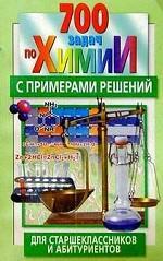 700 задач по химии с примерами решения