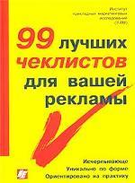 99 лучших чеклистов для вашей рекламы