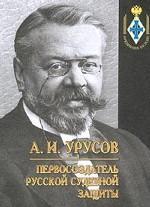 Первосоздатель русской судебной защиты