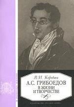 А. С. Грибоедов в жизни и творчестве