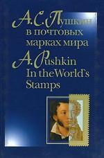 А. С. Пушкин в почтовых марках мира / A. Pushkin in the World`s Stamps