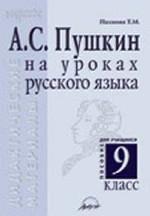 А.С. Пушкин на уроках русского языка. 10 класс