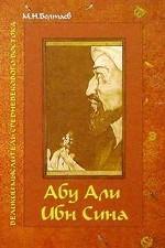 Абу Али ибн Сина - великий мыслитель, ученый энциклопедист средневекового Востока