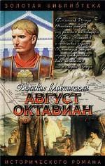 Август Октавиан