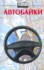 Автобайки