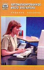 Автоматизированное рабочее место бухгалтера