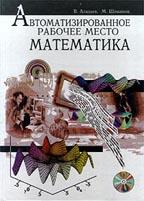 Автоматизированное рабочее место математика. Математический пакет Maple V5 (c СD-ROM)