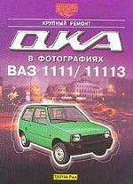 """Автомобили """"Ока"""" ВАЗ-1111 и ВАЗ-11113. Крупный ремонт"""