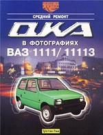 "Автомобили ""Ока"", модели ВАЗ-1111 и ВАЗ-11113. Средний ремонт в фотографиях"