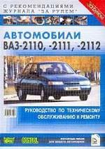 """Автомобили ВАЗ-2110, -2111, -2112. Руководство по техническому обслуживанию и ремонту. С рекомендациями журнала """"За рулем"""""""
