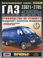 """Автомобили ГАЗ 33021, 2705 """"Газель"""". Двигатели ЗМЗ-4061, -4063 и ЗМЗ-4025, -4026. Руководство по ремонту. Эксплуатация и техническое обслуживание. Сцепление диафрагменного и рычажного типов"""