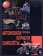 "Автомобили, корабли, самолеты… Раздел тома ""Техника"""