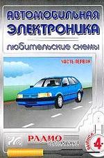 Автомобильная электроника. Выпуск 4. Часть 1