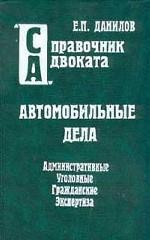 Справочник адвоката. Автомобильные дела