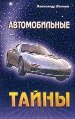 Автомобильные тайны