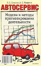 Автосервис. Модели и методы прогнозирования деятельности