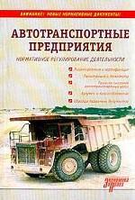 Автотранспортные предприятия: нормативное регулирование деятельности с учетом последних изменений в законодательстве