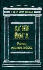 Агни Йога. Учение живой этики. Т. 2