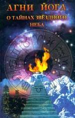 Агни-Йога о тайнах звездного неба