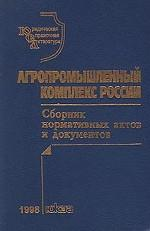 Агропромышленный комплекс России. Сборник нормативных актов и документов