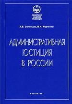 Административная юстиция в России