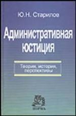 Административная юстиция. Теория, история, перспективы