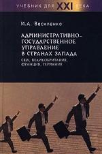 Административно-государственное управление в странах Запада: США, Великобритания, Франция, Германия. Учебное пособие. 2-е издание