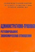 Административно-правовое регулирование экономических отношений