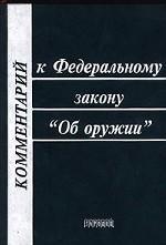 """Комментарий к ФЗ """"Об оружии"""""""