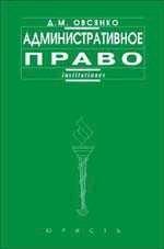 Административное право: Учебное пособие для вузов. 3-е издание
