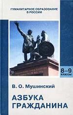 Азбука гражданина. 8 - 9 классы