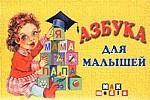 Азбука для малышей: Набор карточек