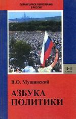Азбука политики. 10-11 класс