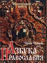 Азбука православия для детей и взрослых