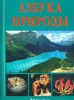 Азбука природы : Энциклопедия о природе для всей семьи