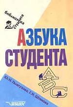 Азбука студента