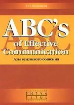 ABC`s of Effective Communication/Азы вежливого общения