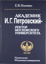 Академик И.Г.Петровский - ректор МГУ