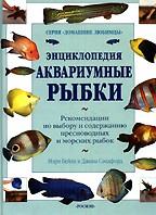 Аквариумные рыбки. Энциклопедия