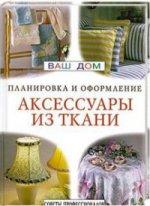 Аксессуары из ткани: Советы профессионалов