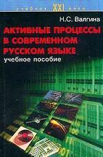 Активные процессы в современном русском языке : Учебное пособие для студентов вузов