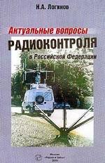 Актуальные вопросы радиоконтроля в РФ