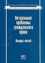 Актуальные проблемы гражданского права. Сборник статей. Выпуск 5