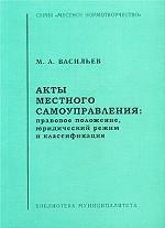 Акты местного самоуправления: правовое положение, юридический режим и классификация