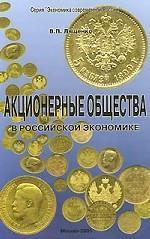 Акционерные общества в российской экономике
