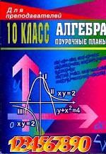 Алгебра. Поурочные планы для преподавателей, 10 класс